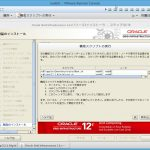 Oracle RAC 12c R2再インストール時の対応